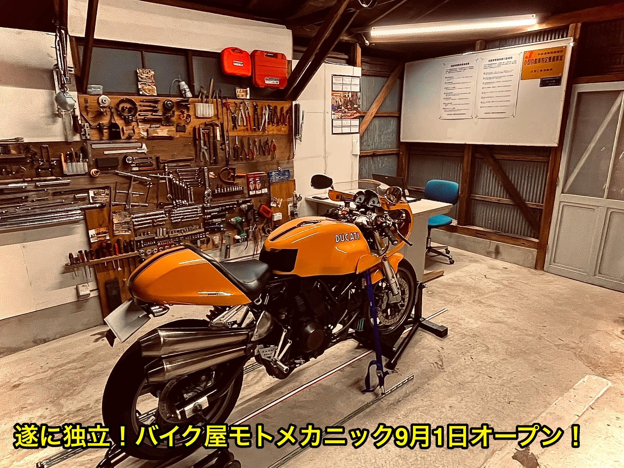Motoメカニックのブログ
